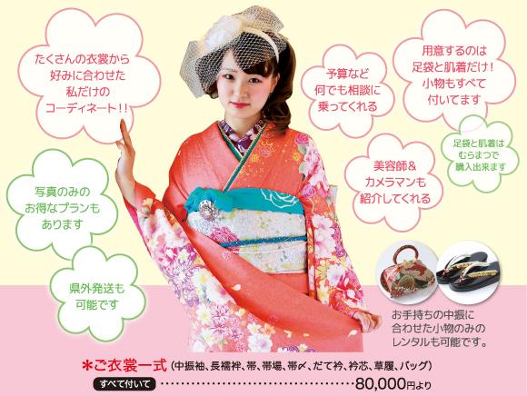 seijinshiki_02