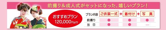 seijinshiki_08