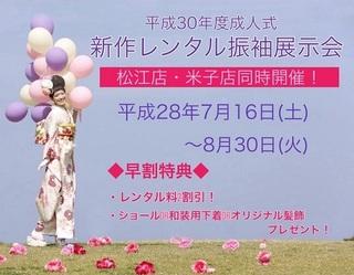 平成30年度成人式展示会.jpg